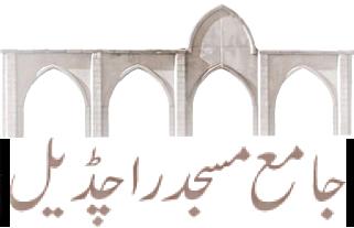 Central Mosque Rochdale Jamia Masjid